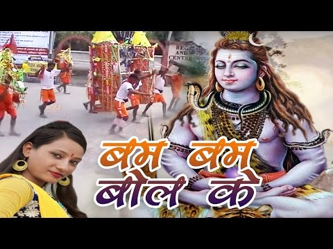 Bam Bam Bol Ke  #Most Popular Shiv Bhajan #Latest Song 2016 #Kawad Special Song #NDJ Music