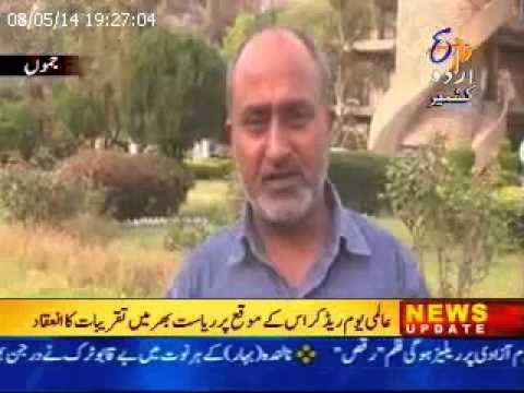 Kashmir News - 8th May 2014