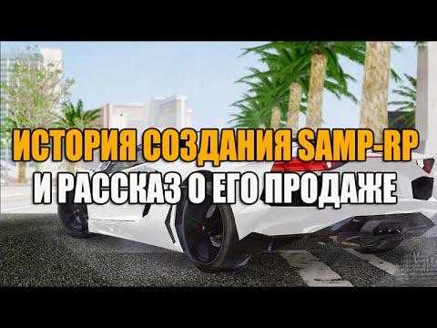 История создания Samp-Rp и рассказ о его продаже