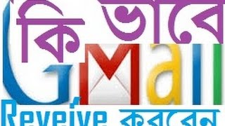 How to  receive Gmail HD. Bangla