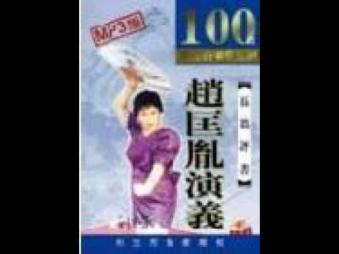 刘兰芳评书 赵匡胤演义 005 mp3