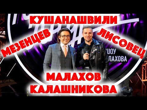 Сколько стоит шмот? Андрей Малахов! Сергей Мезенцев! Влад Лисовец! Отар Кушанашвили! Калашникова!