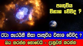 Will Hyper-giant Stars Destroy The Earth ?