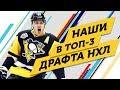 Кто из РОССИИ был в ТОП-3 ДРАФТА НХЛ?