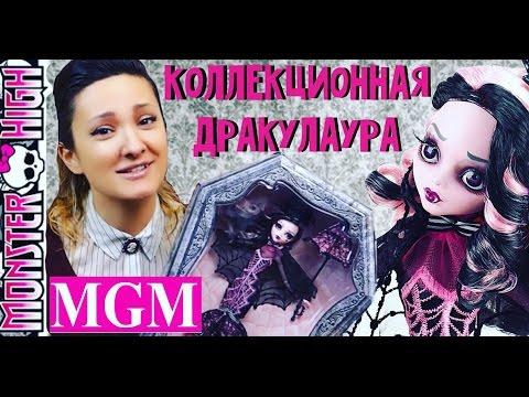 Дракулаура коллекционная Draculaura Sweet 1600 Collector Doll обзор на русском ★MGM★