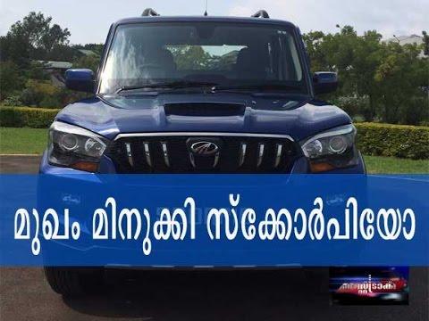 Mahindra Scorpio Face-lift model: Fasttrack Manorama News