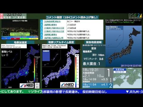【地震動画】BSC24-第1 地震警戒放送24時 防災情報共有(地震・噴火・異常気象等)