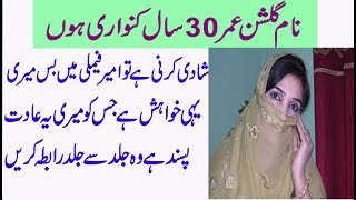 Virgin woman Zarort e Rishta,Name gulshan 30 years old check details