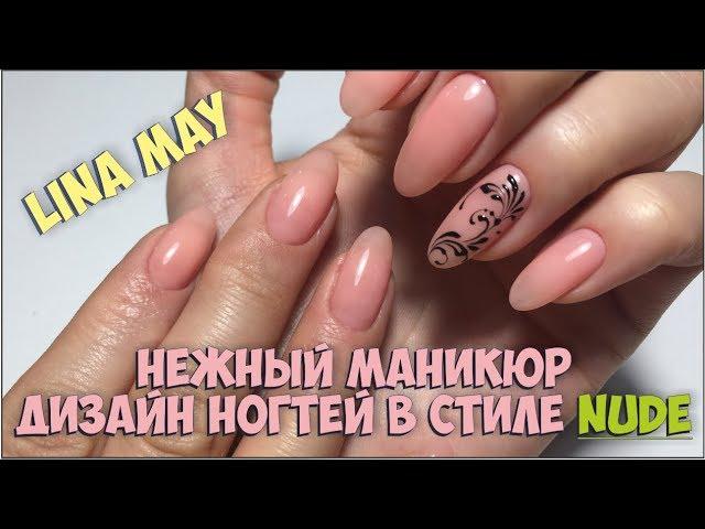 ♥Нежный маникюр♥Дизайн ногтей в стиле NUDE♥Комби♥САМА СЕБЕ♥