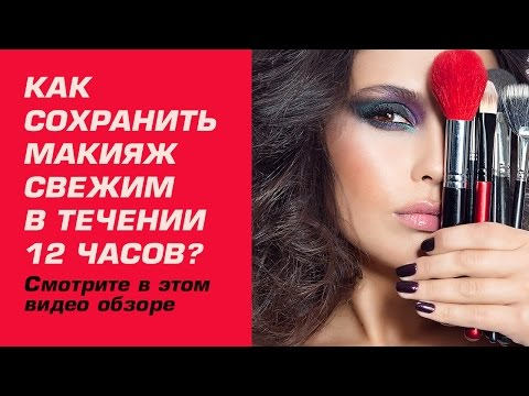Профессиональный макияж зачем он нужен