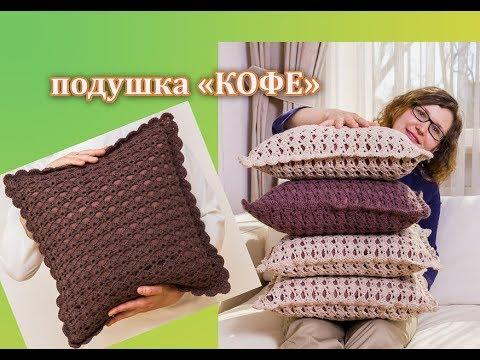Вязание на подушки для начинающих