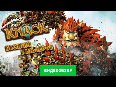 Обзор игры Knack [Review]