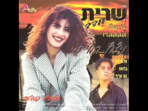 שרית חדד - בוא  - Sarit Hadad - Bo