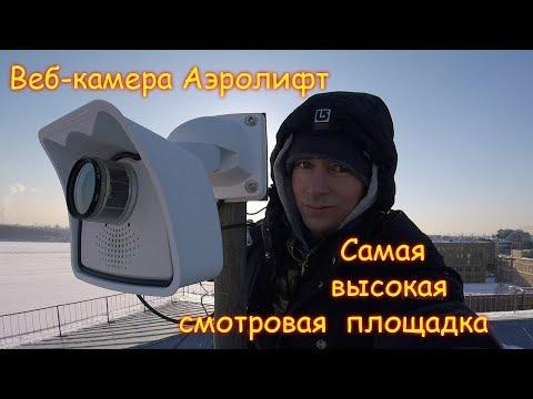 АЭРОЛИФТ Санкт-Петербург - самая высокая смотровая площадка веб-камера Mobotix