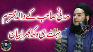 Molana Nasir Madni K Father | Very Emotional Bayan