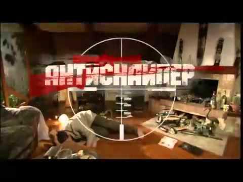 Антиснайпер: Новый уровень -  на канале НТВ