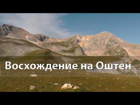 🌋 ВОСХОЖДЕНИЕ на гору Оштен