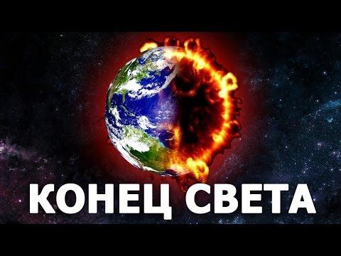 Конец света 2018 февраль - будет ли