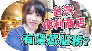 【台灣VLOG】聽說台灣的便利商店無所不能?跟西班牙人約會都會遲到一小時是正常?!|Mira