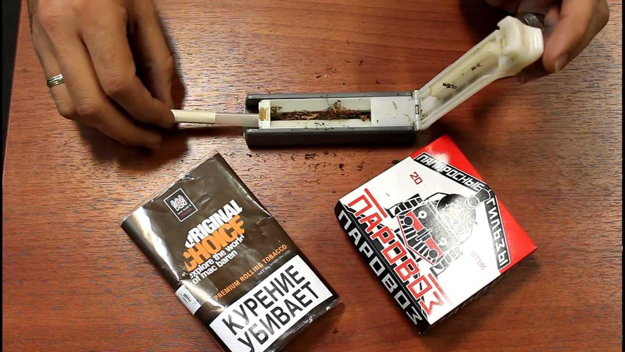 Машинка для набивки сигаретных гильз своими руками