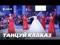 VRTO Вардан Маргарян Танцуй Кавказ Премьера клипа 2019 mp3