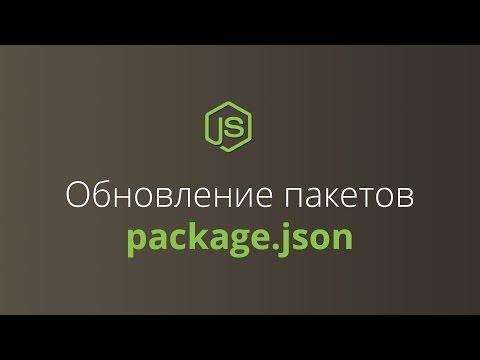 Обновление версий пакетов в package.json