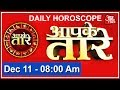 download Aapke Taare: Daily Horoscope | December 11, 2017 | 8 AM