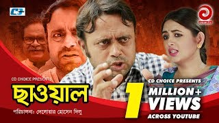 ছাওয়াল | SAOWAL | Bangla Comedy Natok | Aa kho Mo Hasan | Taniya Brishty | New Eid Natok 2017