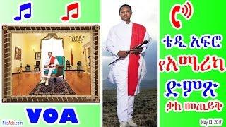 ቴዲ አፍሮ የአሜሪካ ድምጽ ቃለ መጠይቅ «ኢትዮጵያ» - Teddy Afro Interview with VOA America on his new album - VOA