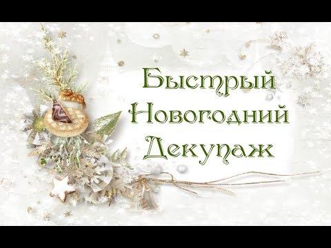 Быстрый Новогодний Декупаж