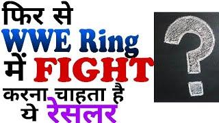 फिर से Wrestling करना चाहता है ये Wrestler || wwe hindi KHaBaR ||