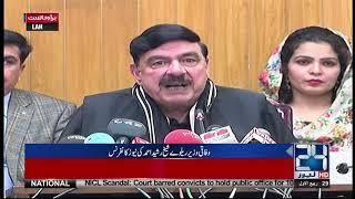 Railway Minister Sheikh Rasheed Press Conference   8 Dec 2018   24 News HD