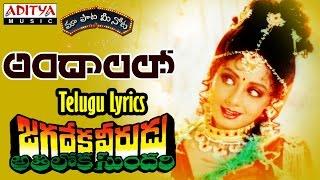 "Andalalo Full Song With Telugu Lyrics ||""మా పాట మీ నోట""|| Jagadekaveerudu Athiloka Sundari"