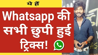 Hindi-Secret tips and trick for whatsapp | You should know!!