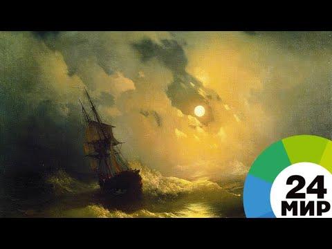 Подъем картин Айвазовского с затонувшего у Крыма парохода отложен - МИР 24