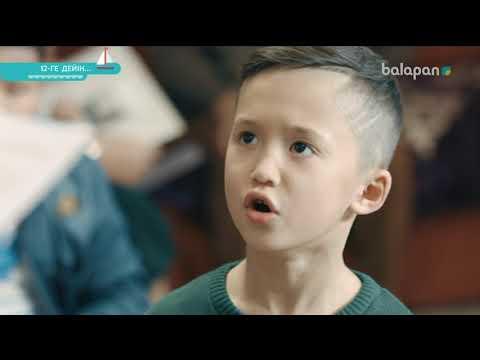 """""""12-ге дейін"""" Жаңа жылдық фильм 1 бөлім (2017 ж)"""