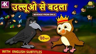 उल्लूओ से बदला - Hindi Kahaniya for Kids | Stories for Kids | Moral Stories | Koo Koo TV Hindi