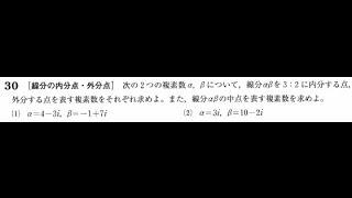 複素数の内分と外分【高校数学Ⅲ】