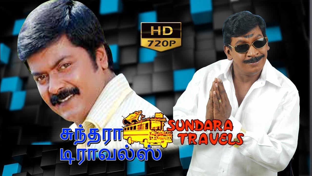 sundara travels tamil full movie | சுந்தரா டிராவல்ஸ் |super comedu in tamil