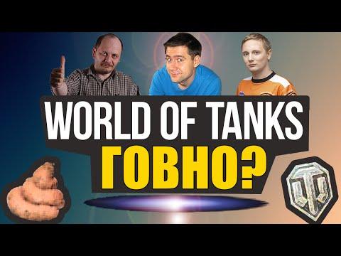 World of Tanks говно?