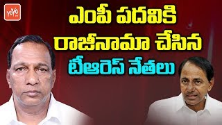 TRS MP Malla Reddy Resigns | Konda Vishweshwar Reddy | CM KCR | KTR | Congress