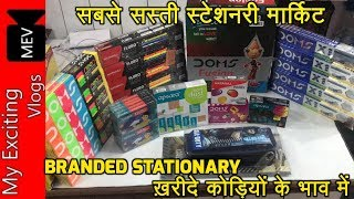 BRANDED STATIONARY at 0.10/- PAISA (PENCILS, PENS, ERASERS, SHARPENERS, DOMS SCHOOL KIT, CRAYONS)