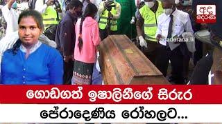 Exhumed remains of teenage maid taken to Peradeniya Teaching Hospital