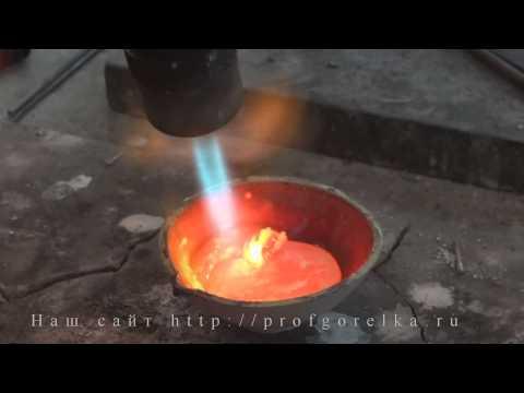 Чем плавят металл в домашних условиях