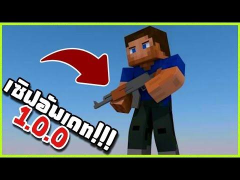 รีวิวเซิฟ Minecraft PE เซิฟสงครามยิงปืน!!! อัพเดทเวอร์ชั่นใหม่ 1.1.0.9 ตัวเต็ม EP.32 Like!