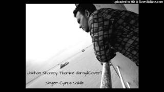 Jokhon Shomoy Thomke Daray (Cover)