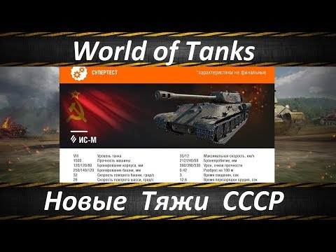 World of Tanks Новые Тяжи СССР