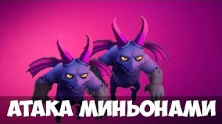 Clash of Clans - Фан атака только миньонами