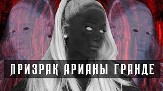 Baixar Что натворила Ариана Гранде?! Куда смотрели Pet Shop Boys?! Спасут ли нас Broods?!