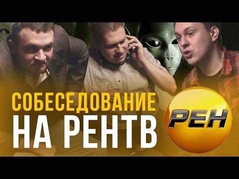 Собеседование на РЕНТВ